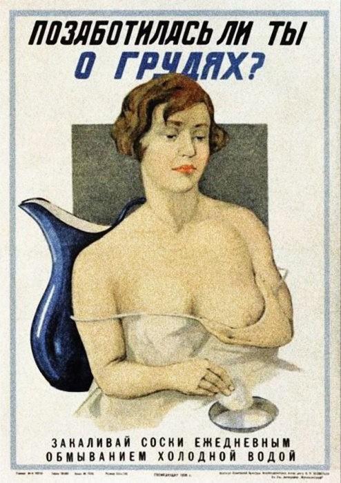 Женское здоровье и материнство — советские плакаты