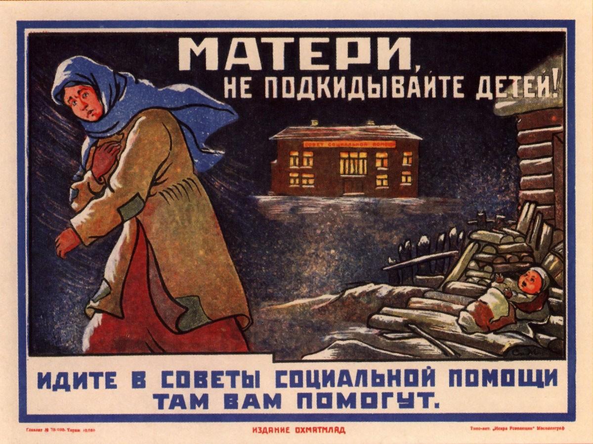 Женское здоровье и материнство - советские плакаты
