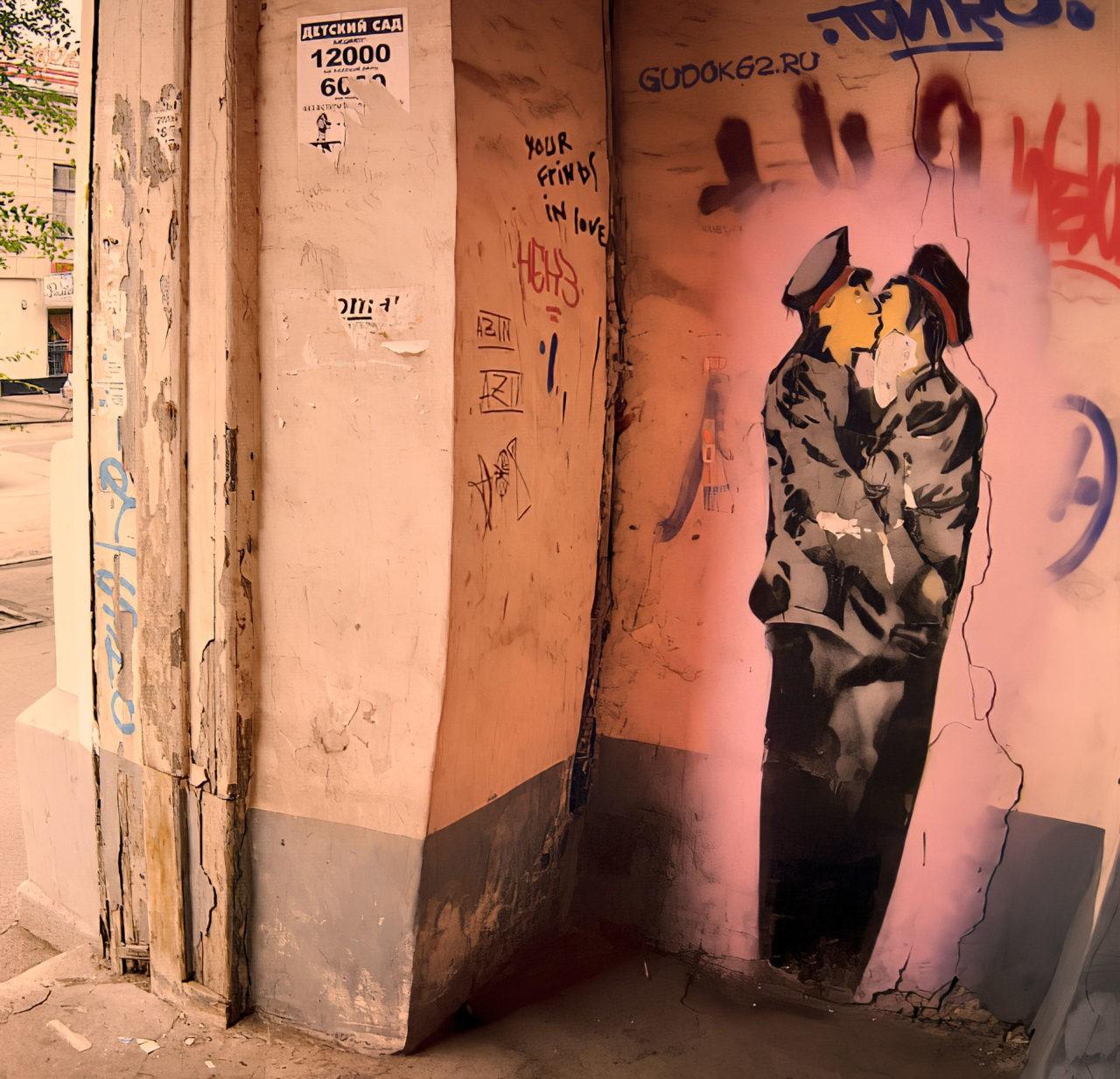 Русские полицейские менты целуются в засос в подворотне. Граффити