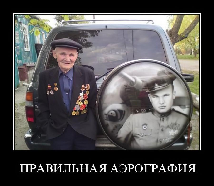 Демотиваторы к Дню Победы 9 мая