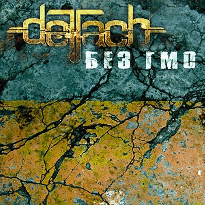 -deTach- «Откровение»