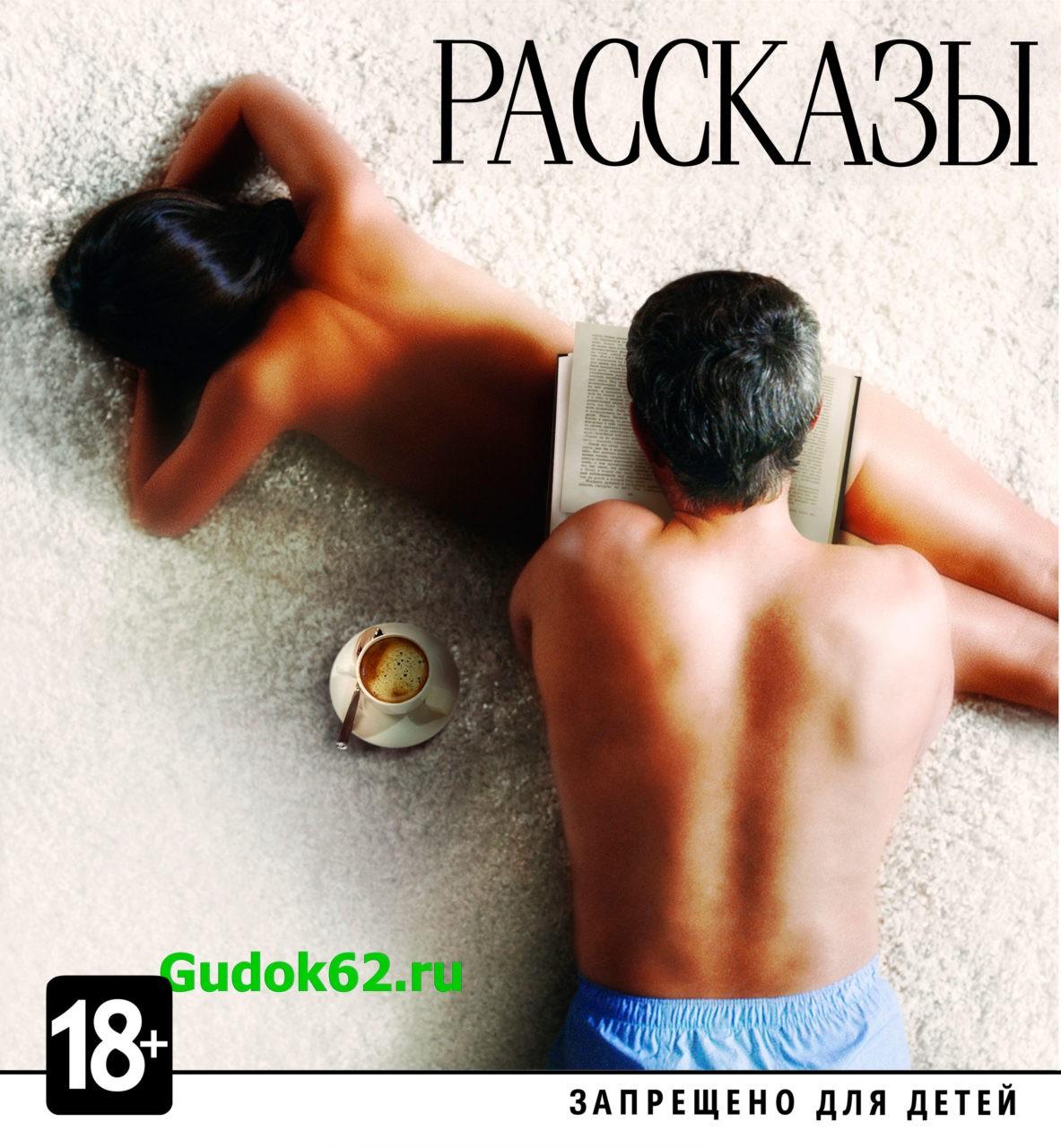 """Фильм-новеллы """"Рассказы"""" (2012)"""