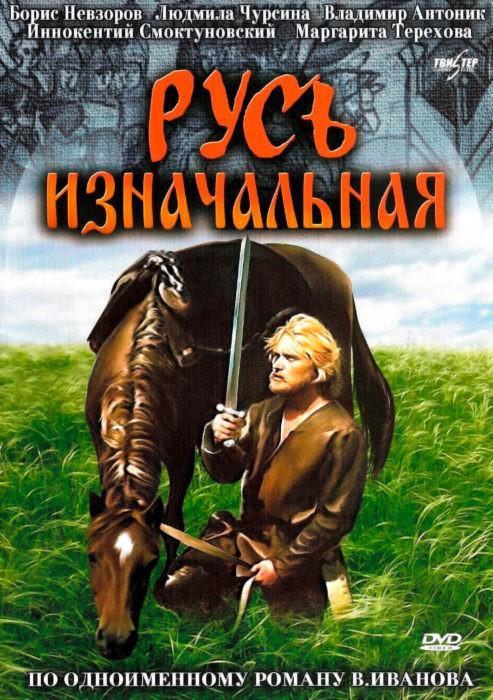 Бытие славян в фильме «Русь изначальная» (1985 Геннадий Васильев) полная версия