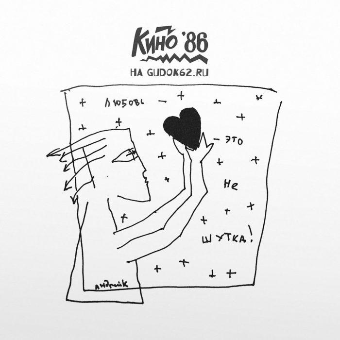Виктор Цой и группа Кино — Любовь — это не шутка (1986 — 2020 Remaster)