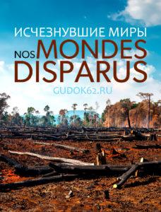 Исчезнувшие миры - Nos Mondes Disparus (2020 Алексис де Фавицки)