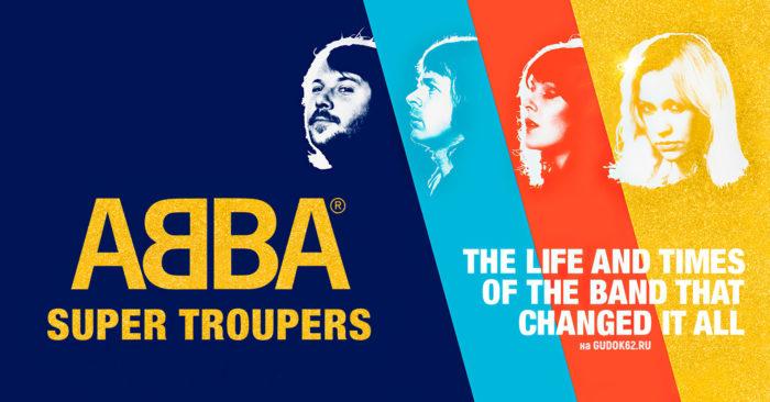 АББА — супер группа 30 лет