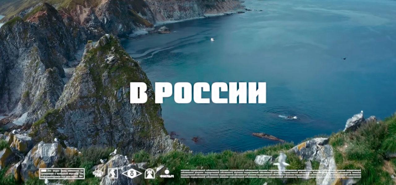 """Немецкий видеоролик """"В России / In Russia / In Russland"""" (2020 Винсент Урбан)"""