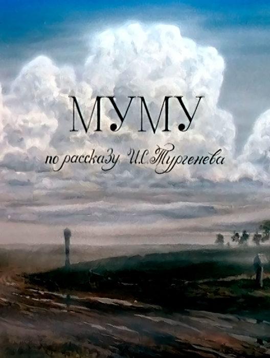 Мультфильм «Муму» — художественный изыск по Тургеневу