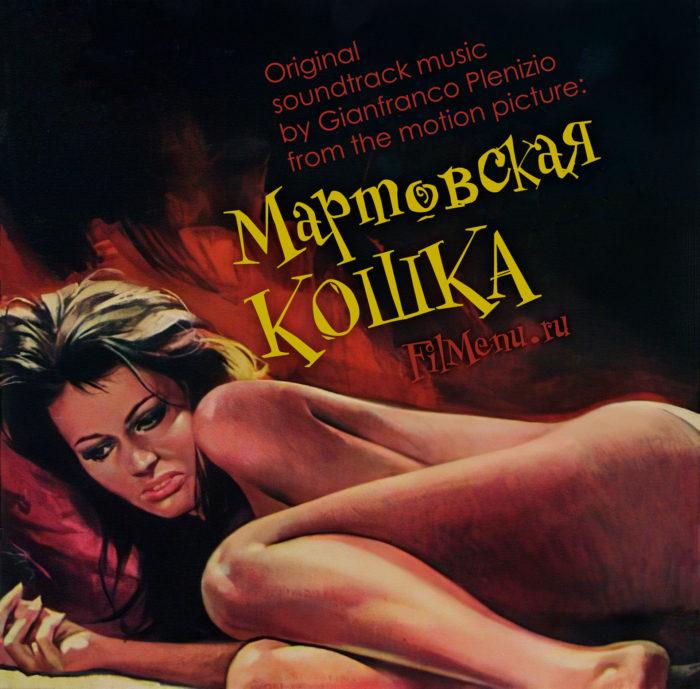 Саундтрек к фильму Нелло Россати — Мартовская кошка / La gatta in calore (1972)