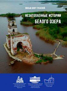 Постер-афиша к фильму Незатопленные истории Белого озера (2019 Анор Тукаева)
