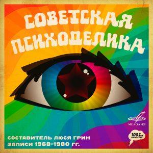 Музыкальный сборник рок-эстрады Советская психоделика